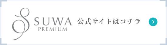 SUWA PREMIUM 公式サイトはコチラ