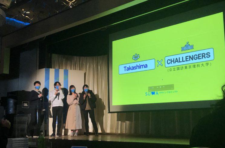 チーム一丸のラップを披露しチーム「challengers(高島産業㈱)」。アイデアも、世界に広がる内容でした