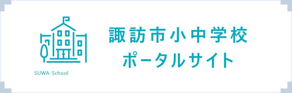 諏訪市小中学校ポータルサイト
